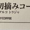テイスティング:初摘みコーヒー・トアルコ トラジャ 2020