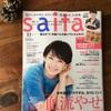 雑誌「saita」掲載のお知らせ