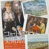 年末年始に美術展巡り+川崎大師へ初詣