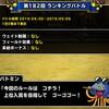 level.1458【無制限】第182回闘技場ランキングバトル初日