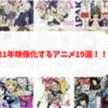 2021年アニメ作品19選!!!!!