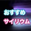 【乃木坂46】サイリウムはキンブレが断然おすすめ!その理由とは?