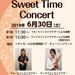 6月30日フルート・サックスミニコンサート開催します!