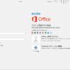 Outlook 2016での通信経路のつづき
