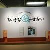 「Mozu アートワーク ―ちいさなひみつのせかい―」大丸梅田店15F展覧会