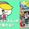 ドラマ『聖☆おにいさん』がParaviで見れる?山田孝之×福田雄一最新動画はココで!