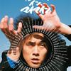 【日本映画】「佐々木、イン、マイマイン〔2020〕」を観ての感想・レビュー