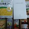 【株主優待】食事作りが楽になるキューピー優待初取得