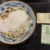 丸亀製麺で夕ご飯!釜揚げうどんの日は休止だけど、半額券貰えた!