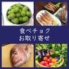 【まとめ】私の『食べチョク』お取り寄せレビュー(評判/口コミ)