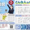 大学受験EIMEI予備校(AO・推薦・一般・私立国立)