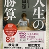 前田裕二さん『人生の勝算』から学べる、結果を出すための秘訣とは