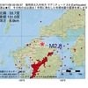 2016年11月09日 22時09分 福岡県北九州地方でM2.8の地震