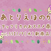 スタッフリカのおススメ商品♪vol. 55【1/9(水)新商品】