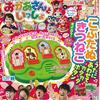 【雑誌】「NHKのおかあさんといっしょ 2021年冬号」が発売中です