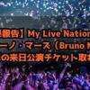 【結果報告】My Live Nation先行でブルーノ・マーズ(Bruno Mar)2017年4月の来日公演チケット取れたのか?!