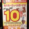 【速報】一番安い肉の日!いきなりステーキを30%オフで食べられる!ボーナス超絶10倍!