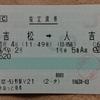 No.129 【冬旅2018】JR九州 普通〔しんぺい2号〕 指定席券