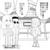 【凶が出やすい浅草寺のおみくじVSTHEALFEEだったら絶対に高見沢さんしか勝たんてなる漫画】アルフィー漫画マンガイラスト