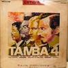 TAMBA 4 / TAMBA 4 メキシコ