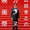 『山田孝之のカンヌ映画祭』が好きすぎて、OP曲、フジファブリックの 『カンヌの休日 feat. 山田孝之』にでてくる映画をまとめてみました。 📽