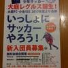【イベントのお知らせ】4/16体験会を開催します!