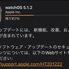 watchOS 5.1.2がリリース。新しいコンプリケーションなどが追加。Apple Watchをかざすだけで飛行機に乗れるようになる?