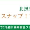 【毎月抽選で2組様に「5千円分の商品券」をプレゼント!】北摂里山スナップ!フォトリレー【終了しました!】