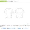 Tシャツが売れた!
