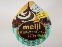 明治「チョコミントアイス」パフェは王道すぎるチョコミント。チョコミント苦手な人が全力で食べてみた。