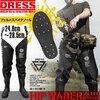 【ドレス】長靴感覚で使えてコンパクトに持ち運べる「ヒップウェーダー」通販予約受付開始!