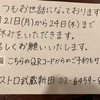 冬休みのお知らせ(21日〜24日)