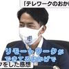 ★【小泉進次郎伝説】リモートワークのおかげで 公務がリモートで出来たのは リモートワークのおかげ