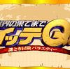 世界の果てまでイッテQ! 11/18 感想まとめ