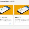 つ、つ、ついに俺もGoogleパイセンの「関連コンテンツユニット」とやらが使えるようになったぜ!!