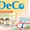 [個人型確定拠出年金シリーズ]未成年の人へ。じつはiDeCoは15歳から加入できるんです!