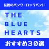 『THE BLUE HEARTS』伝説のパンク・ロックバンドのおすすめ曲30選