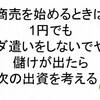 【 斎藤一人 さんのお金に愛される315の教え52 】