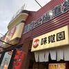 【焼肉】十勝音更町*味覚園音更店*食べ放題コース4000円を食べてみた