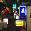 大井町の立ち飲み屋街でふらふらり