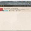 【節分拡張任務】南方海域 艦隊決戦(5-4、5-5)の編成メモ