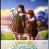 劇場版 響け!ユーフォニアム〜届けたいメロディ〜 Blu-ray