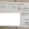 【株主優待】あかつき本社(8737)より株主優待と配当の案内が届きました