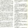国鉄労働組合史詳細解説 96