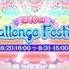 第10回 チャレンジフェスティバル
