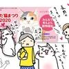 猫の保護活動先進地域!千代田区「ちよだ猫まつり」へ行ってきました!