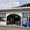 赤穂線:日生駅 (ひなせ)