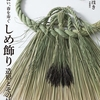 「ことほき」による美しい造形と解説のしめ飾り技法書