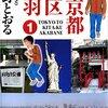 「東京都北区赤羽」1巻6円、2,3巻88円(全8巻1810円)