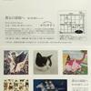 京橋で「貴女の部屋に」絵のある暮し    の展示のお知らせです。